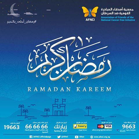 رسالة رمضان من جمعية أصدقاء المبادرة القومية ضد السرطان